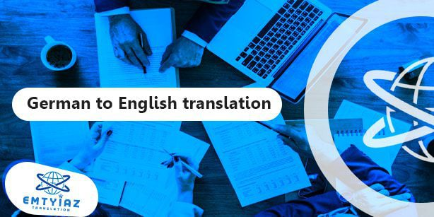 German to English translation importance and difficulties